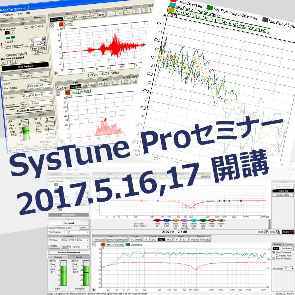 TOPページスライダー用画像-SysTune Proセミナー