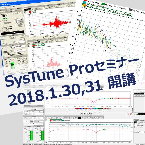 SysTune Proセミナー画像