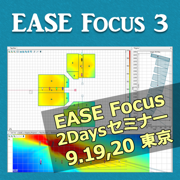 EASE Focus セミナートップスライダー用画像