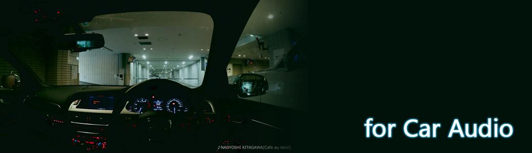 カーオーディオ用スライダー画像