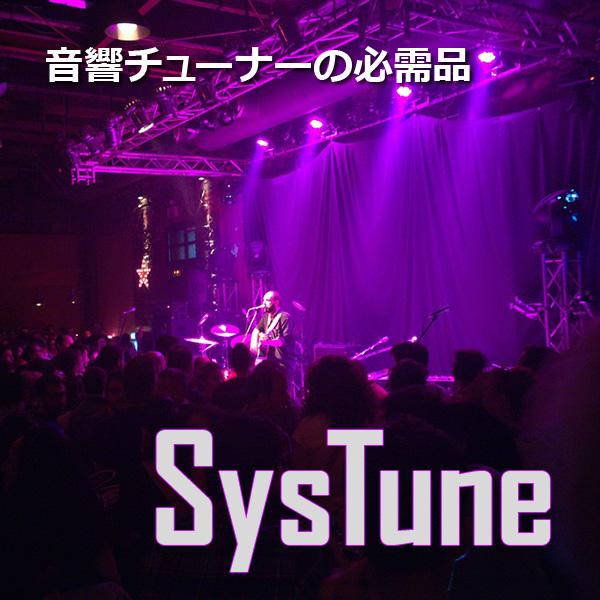 TOPページスライダー用画像-SysTune