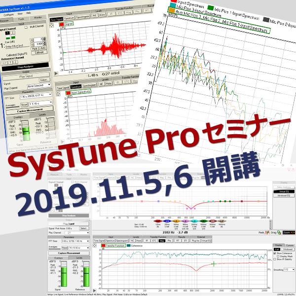 SysTune Proセミナートップスライダー用画像