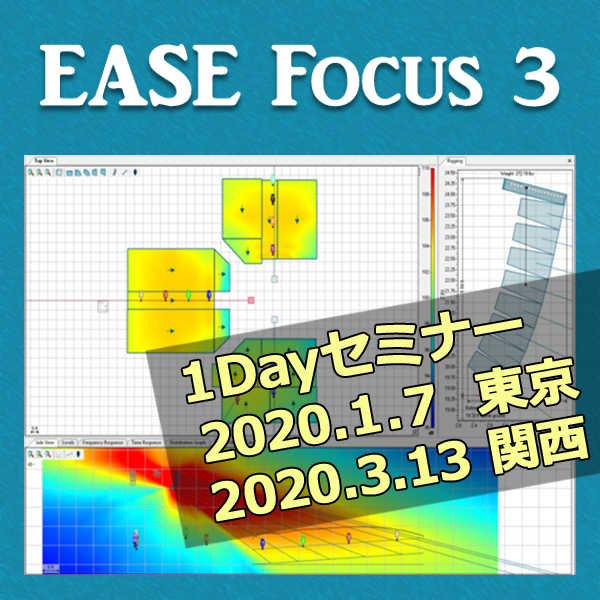 EASE Focus セミナートップスライダー画像