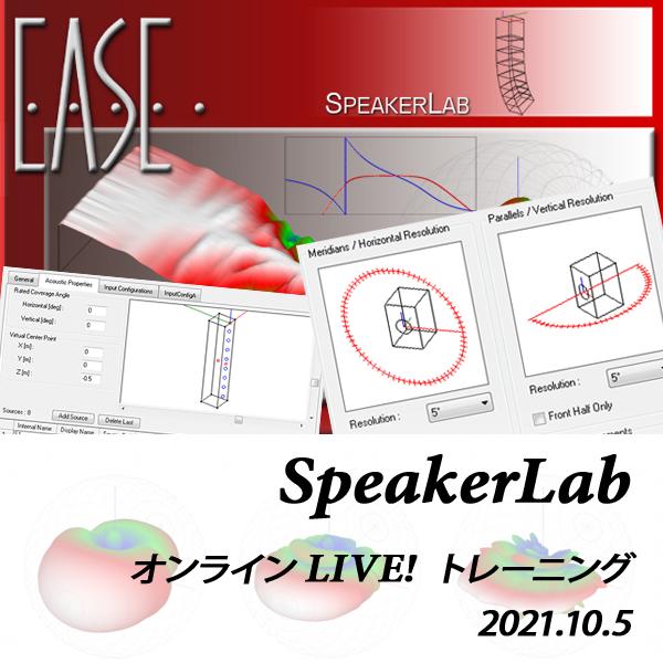 SpeakerLabセミナートップ画像