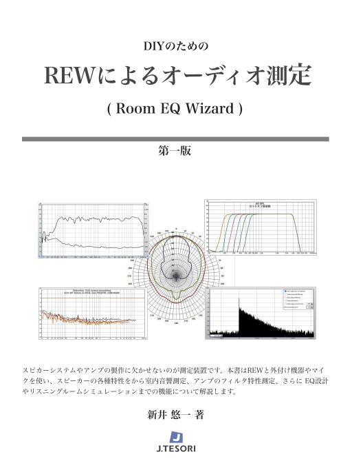 DIYのための REWによるオーディオ測定 表紙